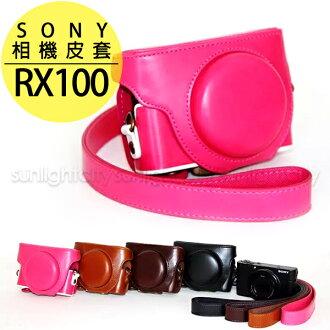 日光城。SONY DSC-RX100M4 RX100M3 RX100M2兩件式皮套(附背帶),相機背包攝影包保護套相機包攝影包