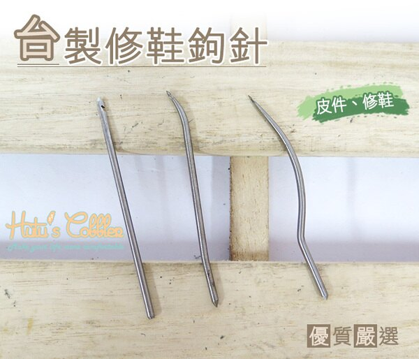 ○糊塗鞋匠○ 優質鞋材 N68 台灣製造 台製修鞋鉤針 修理皮鞋 換底 DIY 工具