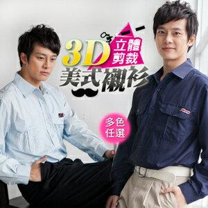 【魔法施】AYBORTEH魅力有型立體雙口袋3D剪裁長袖襯衫(多色任選)