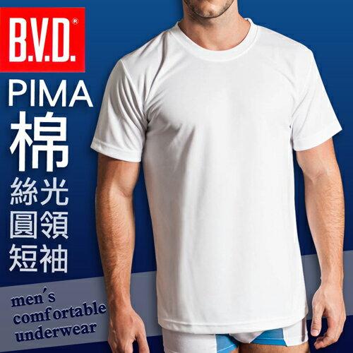 【BVD】㊣PIMA頂級棉輕柔圓領短袖衫(3件組) - 限時優惠好康折扣