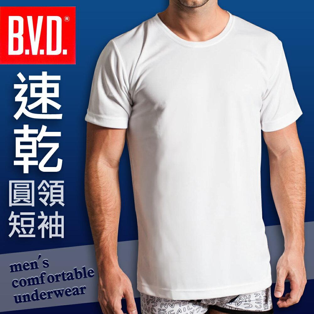 【BVD】㊣速乾圓領短袖內衣(3件組) 0