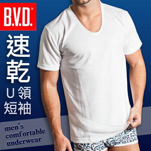 【BVD】㊣速乾U領短袖內衣(3件組) - 限時優惠好康折扣