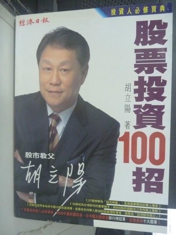 ~書寶 書T1/投資_ZHH~胡立陽:股票投資100招_胡立陽 ~  好康折扣