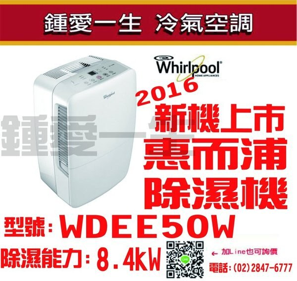 有現貨不用等Whirlpool惠而浦25公升除濕機WDEE50W 超強除濕力取代ADT601GUSB