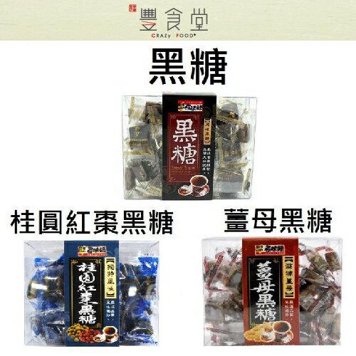 【MIT愛台味】台灣尋味錄- 養生黑糖 / 薑母黑糖 / 桂圓紅棗  220g入