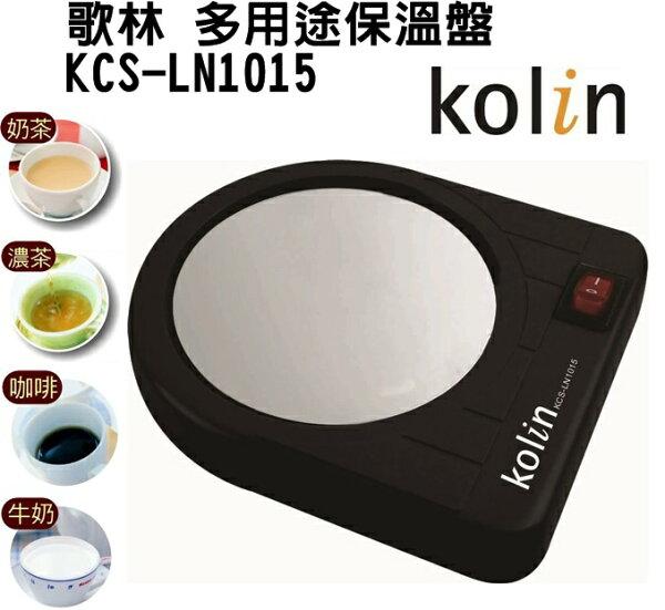 (寒冬必備) KCS-LN1015【歌林】多用途保溫盤 保固免運-隆美家電 生活小物