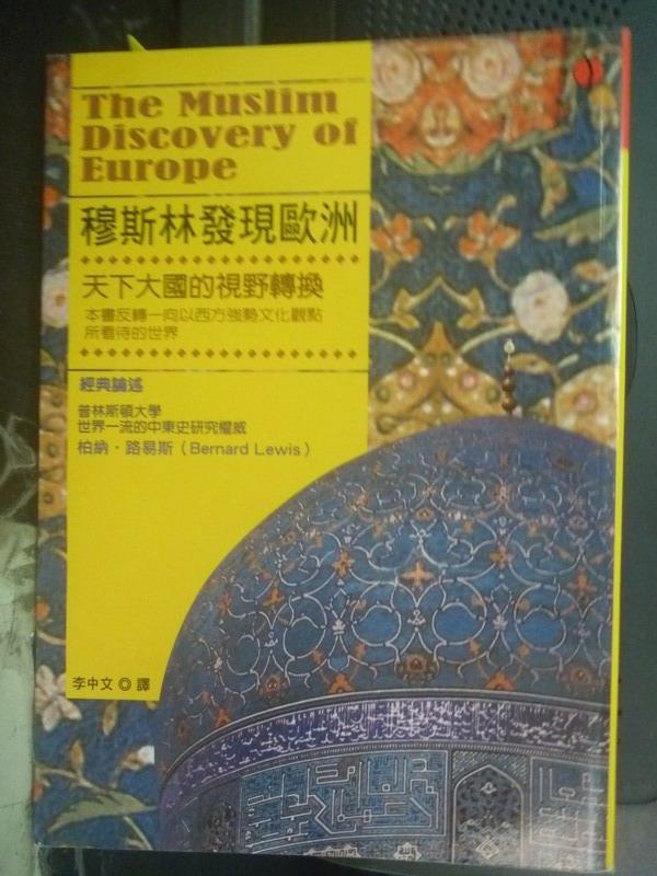 ~書寶 書T8/歷史_JQI~穆斯林發現歐洲_柏納.路易斯