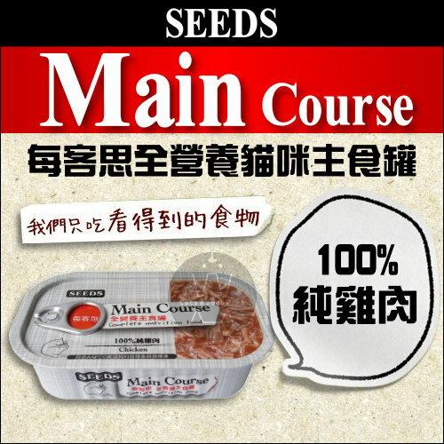 +貓狗樂園+ Main Course|每客思。主食貓罐。100%純雞肉。115g|$39--單罐 - 限時優惠好康折扣