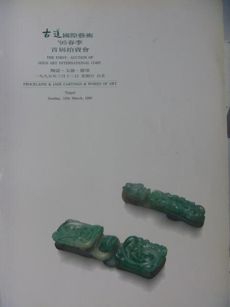 ~書寶 書T6/收藏_ZGT~古道國際藝術95 首屆拍賣會_陶瓷玉器雜項_1995 3 1