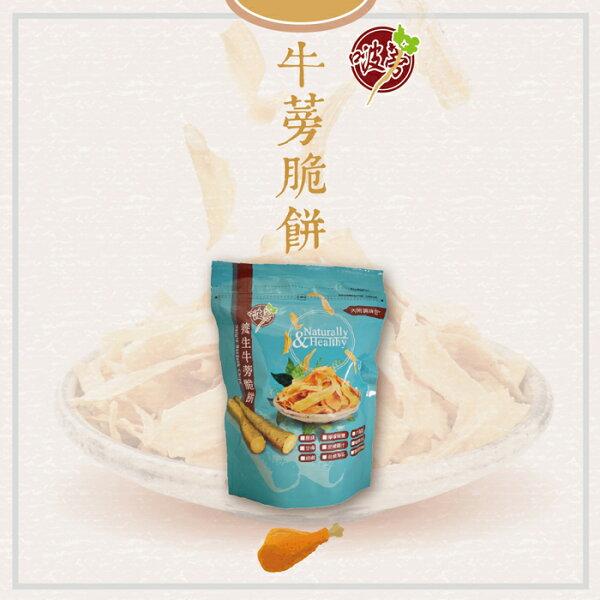 牛蒡脆餅-炭烤雞汁口味(袋裝)