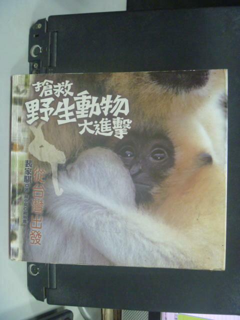 ~書寶 書T9/動植物_NLC~搶救野生動物大進擊:從 出發_裴家騏 ~  好康折扣