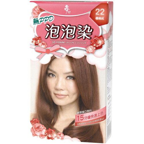 夢17無PPD泡泡染髮劑-櫻桃紅《康是美》