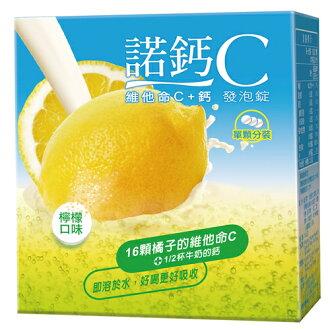 *優惠促銷*諾鈣C發泡錠檸檬口味20顆《康是美》