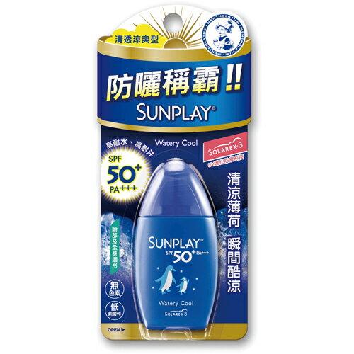 *優惠促銷*SUNPLAY防曬乳液-清透涼爽35g《康是美》