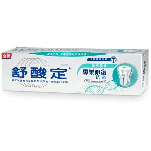 *舒酸定 2件298**優惠促銷*舒酸定專業修復抗敏牙膏沁涼薄荷《康是美》