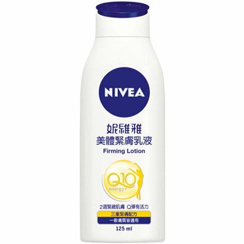*優惠促銷*妮維雅Q10美體緊膚乳液125ml《康是美》