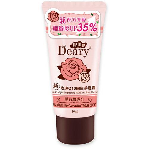 *身體保養 2件75折*Deary新玫瑰Q10細白手足霜50ml《康是美》