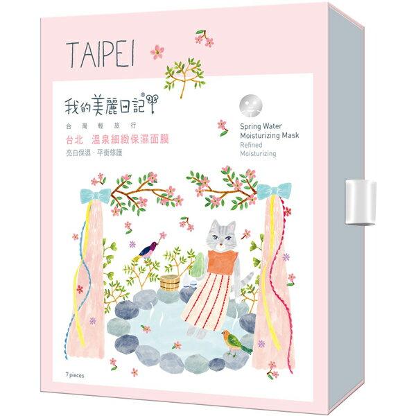 *美麗日記 2件419**優惠促銷*我的美麗日記台北溫泉細緻保濕面膜7p《康是美》