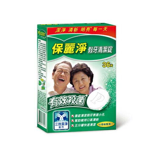 保麗淨假牙清潔錠36片《康是美》