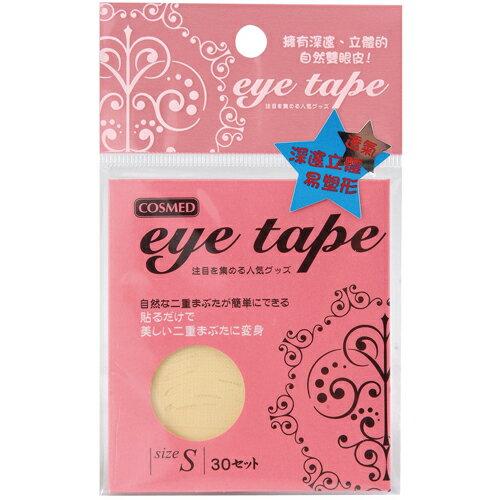 *COSMED眼貼 3件105*COSMED雙眼皮貼布- S《康是美》