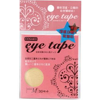*眼貼 任3件105*COSMED雙眼皮貼布- M《康是美》
