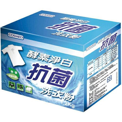 *精選商品 任2件75折**優惠促銷*COSMED酵素淨白抗菌洗衣粉1.2kg《康是美》