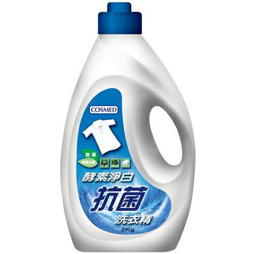 *精選商品 任2件75折**優惠促銷*COSMED酵素淨白抗菌洗衣精2.0kg《康是美》