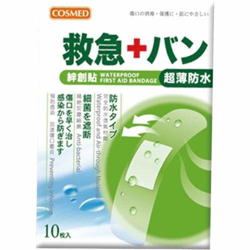 *時尚生活 2件75折*COSMED防水救急絆創貼10入(小)《康是美》
