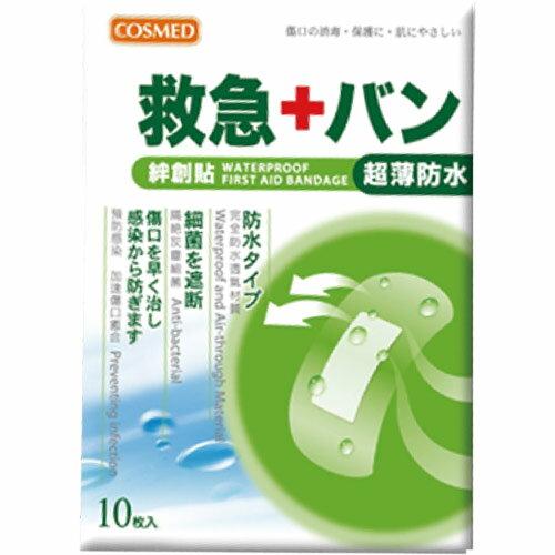 *時尚生活 2件75折*COSMED防水救急絆創貼10入(大)《康是美》