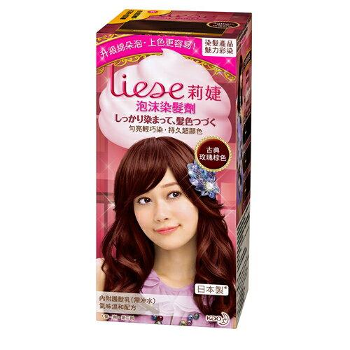 *優惠促銷*Liese莉婕泡沫染髮劑-古典玫瑰棕色《康是美》
