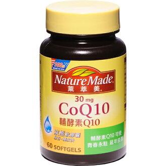 *優惠促銷*萊萃美輔酵素Q10軟膠囊60粒《康是美》
