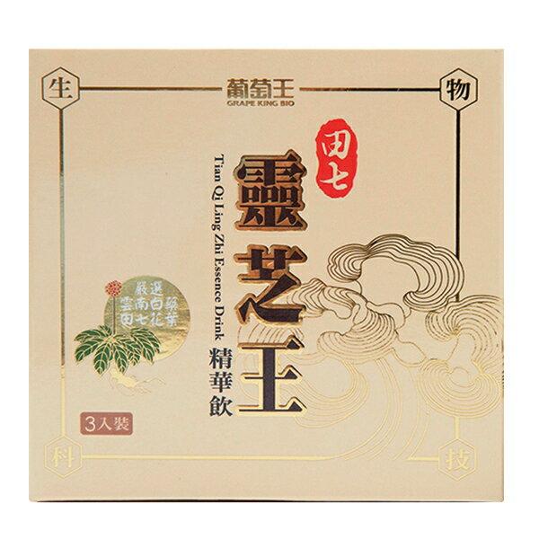 葡萄王田七靈芝王精華飲3入組《康是美》