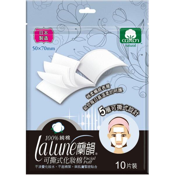 蘭韻可撕式化妝棉隨身包10片裝《康是美》
