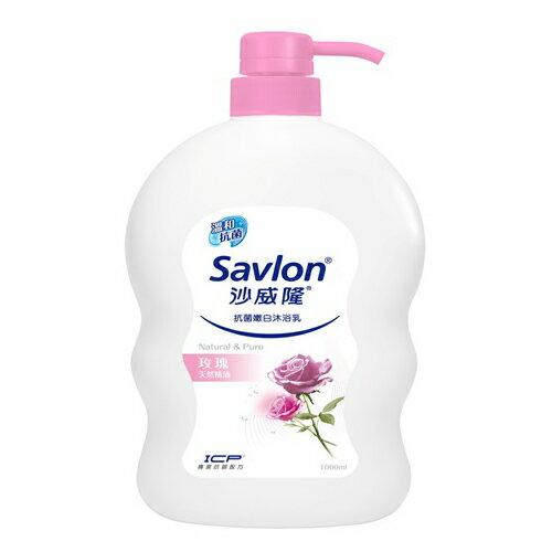 *優惠促銷*沙威隆沐浴乳玫瑰精油1000ml《康是美》