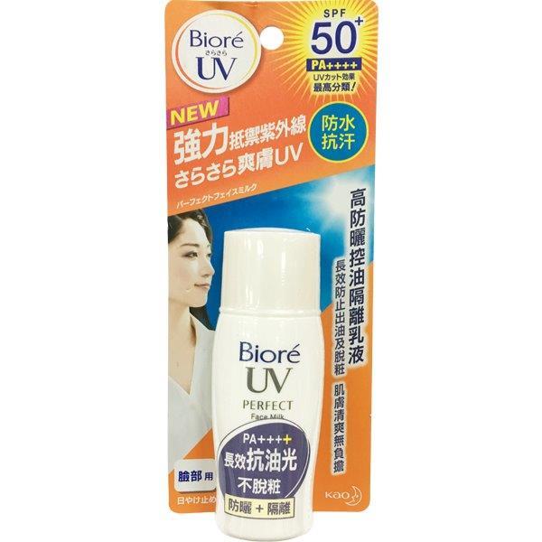 *優惠促銷*蜜妮高防曬隔離乳液SPF50《康是美》