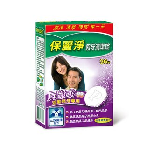 保麗淨部分假牙清潔錠36顆《康是美》