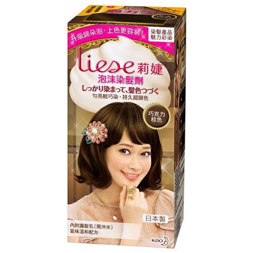*優惠促銷*Liese莉婕泡沫染髮劑- 巧克力棕色《康是美》