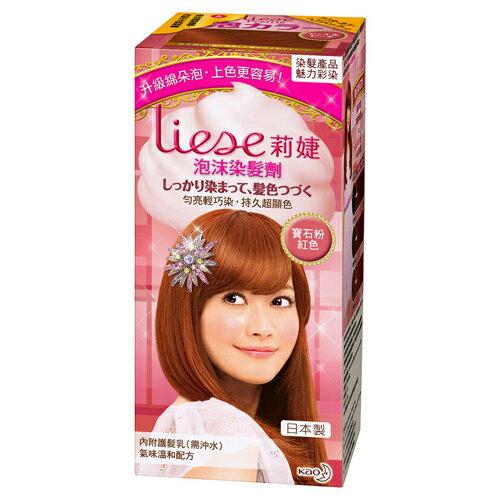 *優惠促銷*Liese莉婕泡沫染髮劑- 寶石粉紅色《康是美》