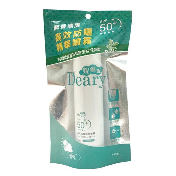 *買一送一*Deary高效防曬精華噴霧一般型《康是美》*購物車請選2*