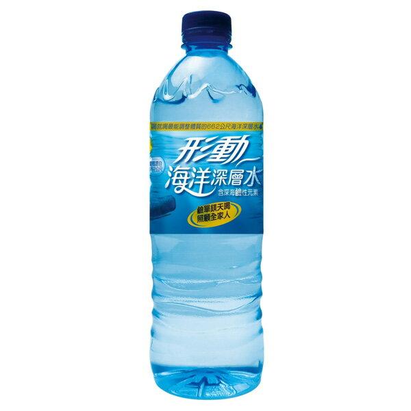 *優惠促銷*形動海洋深層水*團購組*20瓶《康是美》