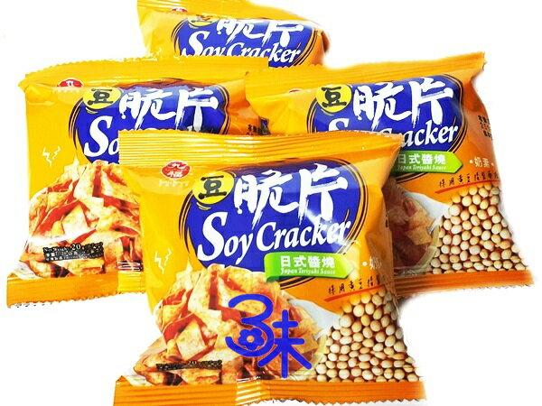 (台灣) 九福豆脆片-日式醬燒味 1包 600公克 (約25小包 ) 特價 99元 【4711202223611】 另有 九福韓式泡菜豆脆片 九福 法式起司豆脆片