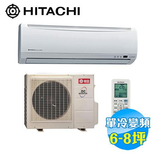 日立 HITACHI 冷專變頻 一對一分離式冷氣 精品型 RAS-50SD / RAC-50SD