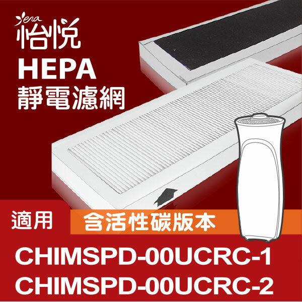 【怡悅HEPA濾網】適用3m 超濾淨 靜音款/靜炫款空氣清淨機(與CHIMSPD-00UCF-1 同規格)【含活性碳版本】