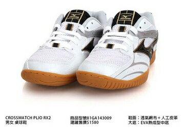 [陽光樂活] MIZUNO 美津濃  最新上市 男款 桌球鞋 81GA143009