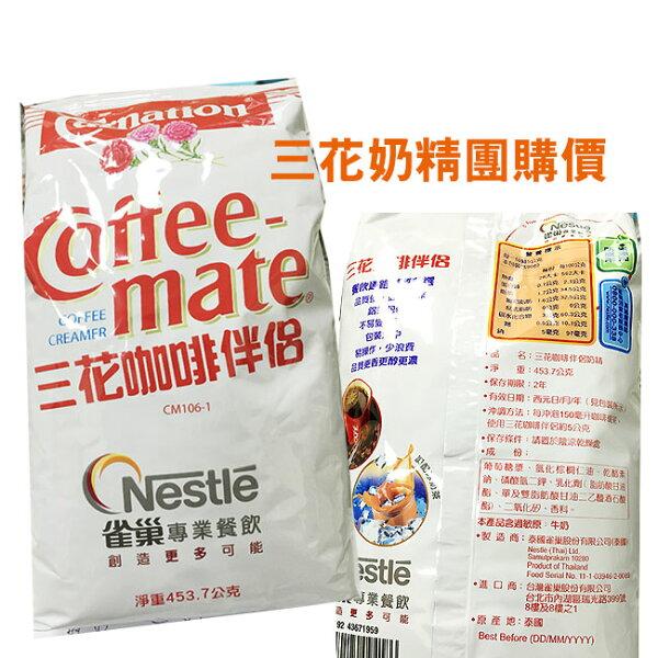 三花奶精,【雀巢】咖啡伴侶奶精(一箱裝)