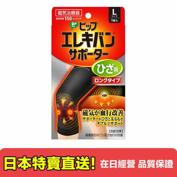 【海洋傳奇】【日本直送免運】日本 易利氣 膝用 膝蓋緩永久磁石 M/L