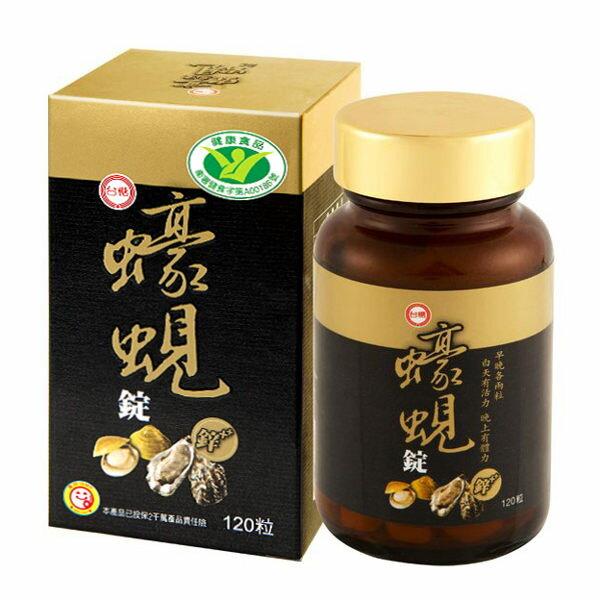 台糖 蠔蜆錠(120粒/盒)