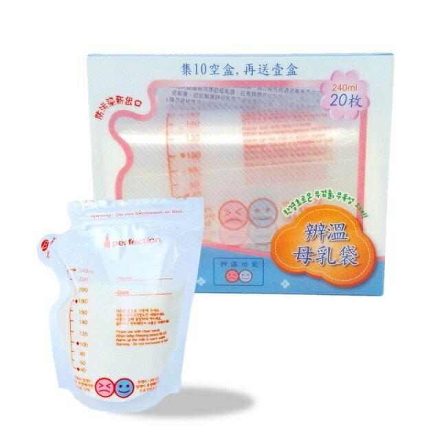 傳佳知寶 茶壺型辨溫母乳袋240ml 0
