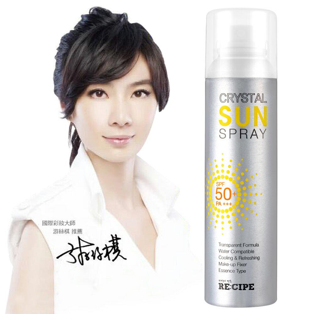 RE:CIPE韓國進口 全透明水晶防曬噴霧SPF50+/PA+++(150ml)(BAR11010)