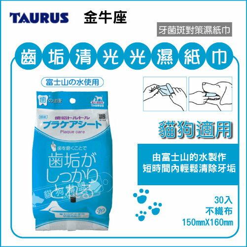 +貓狗樂園+ 日本TAURUS【金牛座。齒垢清光光。牙菌斑對策濕紙巾。30入】200元 - 限時優惠好康折扣